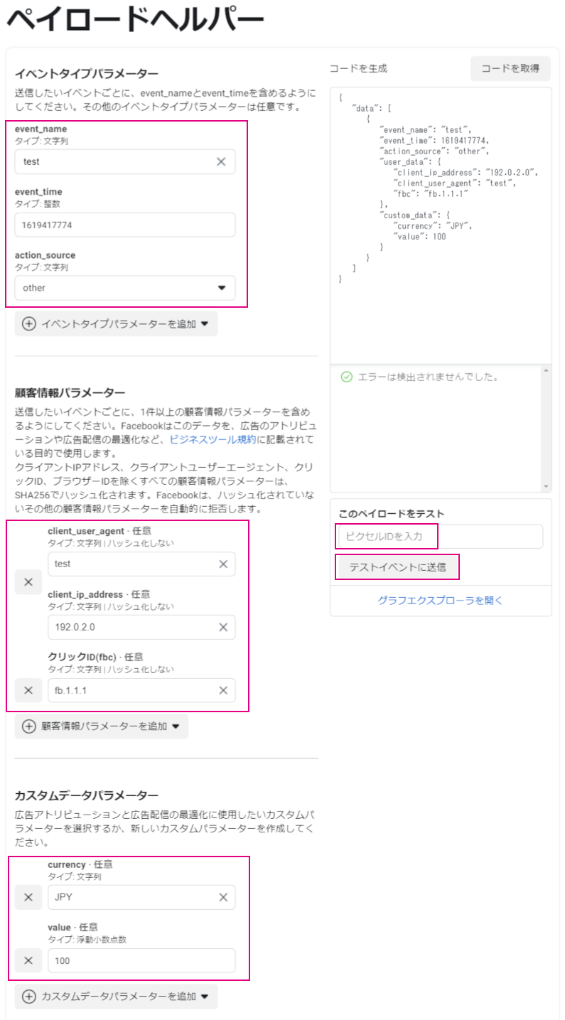 Facebook連携_Payload_Helper